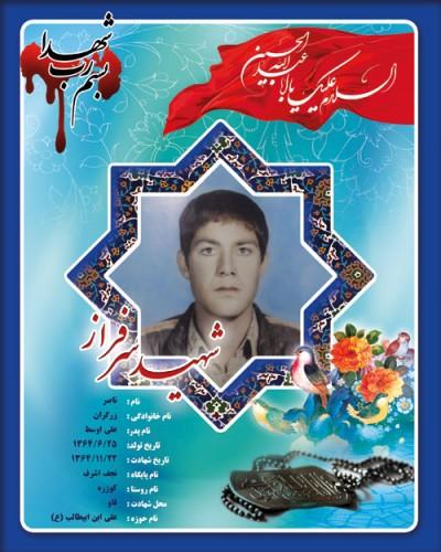 شهید ناصر زرگران