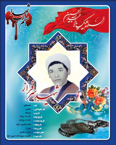 شهید حسینعلی سلیمی
