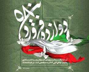 ویژه نامه ۱۲ فروردین روز جمهوری اسلامی ایران