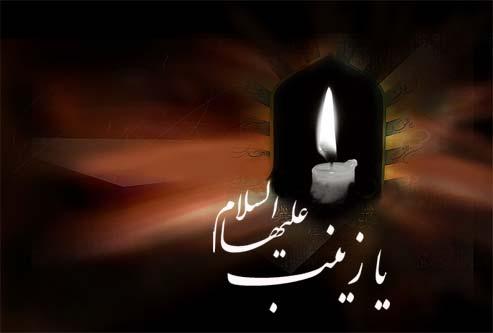 ویژه نامه رحلت حضرت زینب (سلام الله علیها)