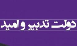 کارنامه خدمات دوساله دولت تدبیر و امید در همدان
