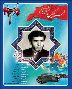 شهید محمدعلی صالحی