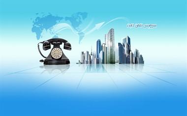 اطلاعیه مرکز مخابرات قهاوند در خصوص قطعی ۲۴ ساعته خطوط تلفن ثابت