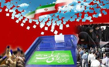 اسامى و کد نامزدهای پنجمین دوره انتخابات شوراهای اسلامى شهر قهاوند اعلام شد