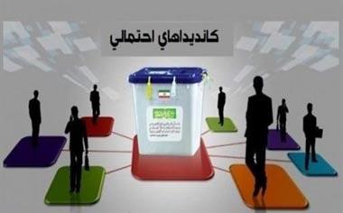 اسامی کاندیداهای احتمالی حوزه انتخابیه شهرستان های استان همدان