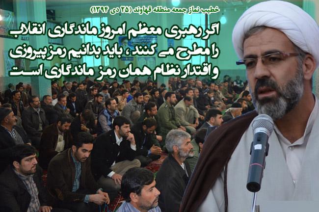 حجت الاسلام و المسلمین محققی نماز جنمعه قهاوند