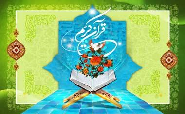 تربیت خودجوش حافظان قرآن در روستای هیزج