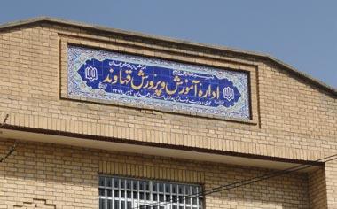 قدردانی فرهنگیان منطقه قهاوند از زحمات و خدمات علیرضا غلامی