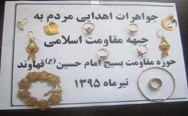 بانوان قهاوندی ۵۵ گرم طلا برای کمک به جبهه مقاومت اهدا کردند