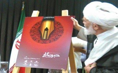 رونمایی از پوستر روز خبرنگار در همدان