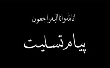 پیام تسلیت خبرگزاری جوانان قهاوند به مناسبت درگذشت رئیس شورای اسلامی روستای دیزج