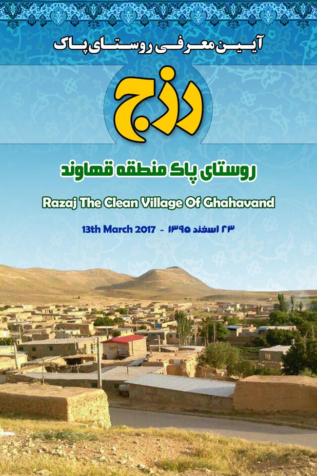 رزج روستای پاک استان همدان (1)