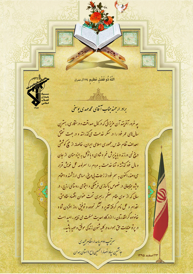 رزج روستای پاک استان همدان (2)