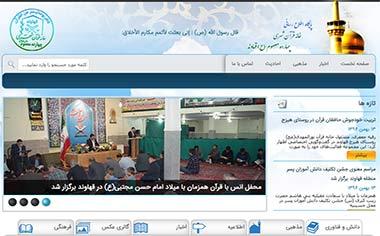 پایگاه اطلاع رسانی خانه قرآن چهارده معصوم(ع) شهر قهاوندراه اندازیشد