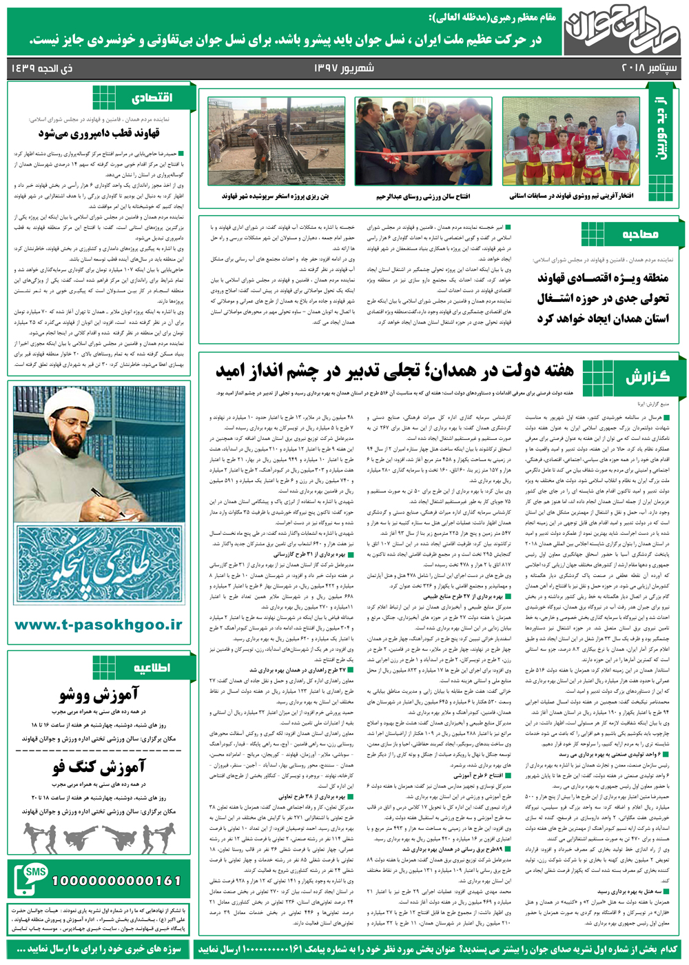 صفحه دوم شماره اول نشریه صدای جوان