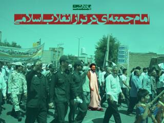 امامجمعهای در تراز انقلاب اسلامی